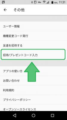丸亀製麺アプリ 招待コード ②