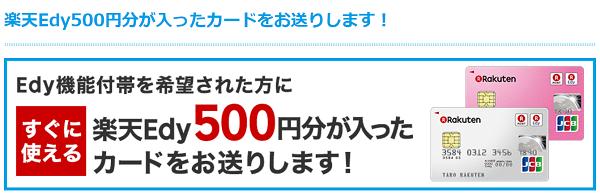 楽天カード 楽天Edy500円貰える