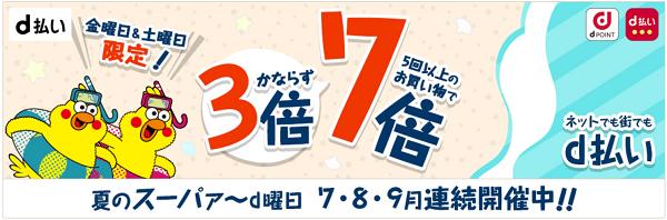 ノジマオンライン d払いキャンペーンページ