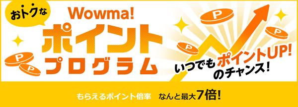 Wowma ポイントプログラム