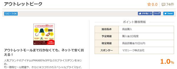 お財布.com OUTLET PEAK(アウトレットピーク)案件