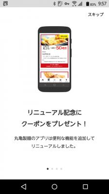 丸亀製麺アプリ キャンペーン ①