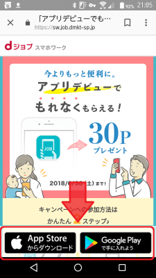 dジョブスマホワークアプリ ①