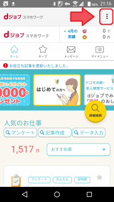 dジョブスマホワークアプリ ③