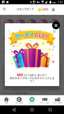 itsmon ゴールドステージ 400コイン