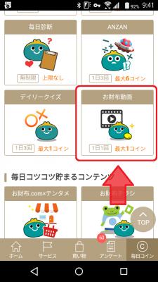 スマホ版お財布.com お財布動画 ①