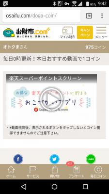 スマホ版お財布.com お財布動画 ②