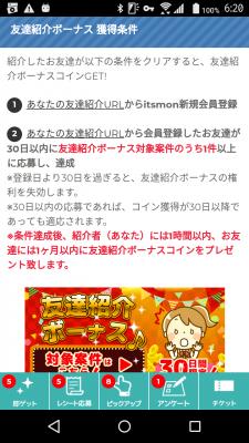 itsmonお友達紹介 2018年6月