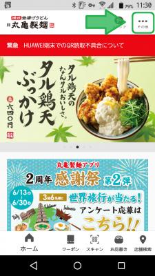 丸亀製麺アプリ 招待コード ①
