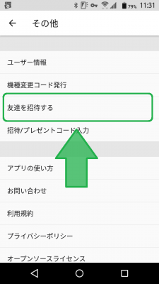 丸亀製麺アプリ 招待コード ④