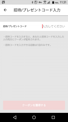 丸亀製麺アプリ 招待コード ③