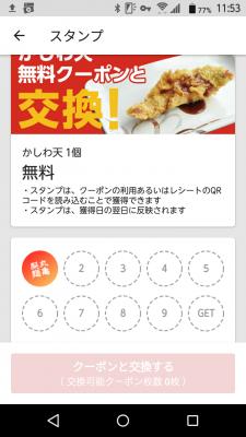 丸亀製麺アプリ スタンプ機能