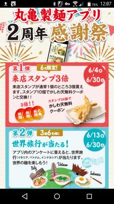 丸亀製麺アプリ キャンペーン情報
