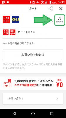 ユニクロアプリ クーポン表示方法 ②