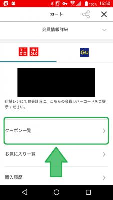 ユニクロアプリ クーポン表示方法 ③