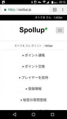 スポルアップ ドットマネー①