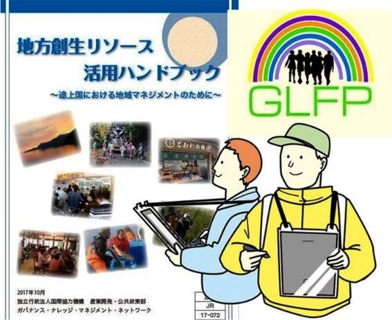 GLFP雲南n