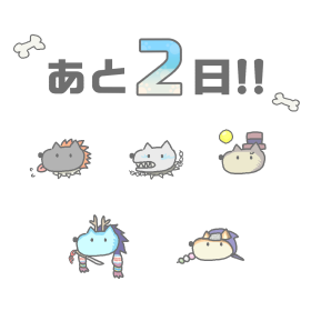 2使い魔T