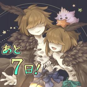 7使い魔L