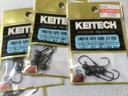 keitech (2)