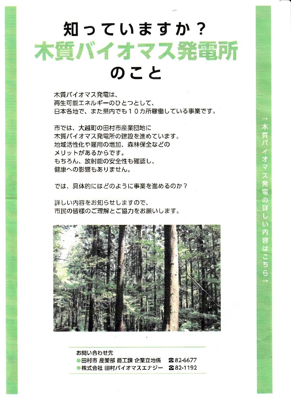 田村市産業部バイオマス発電チラシ
