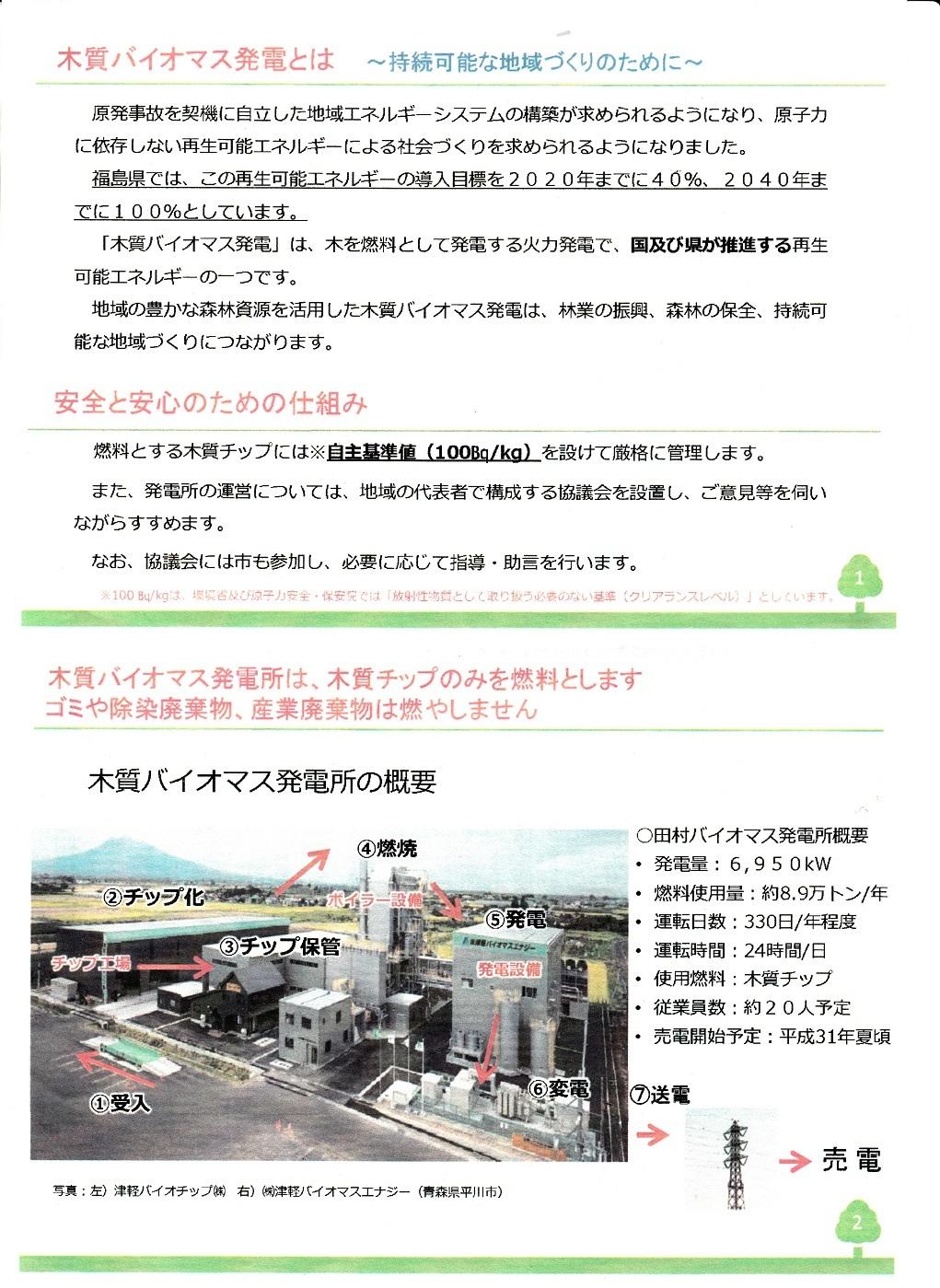 田村市産業部バイオマス発電チラシ_0001