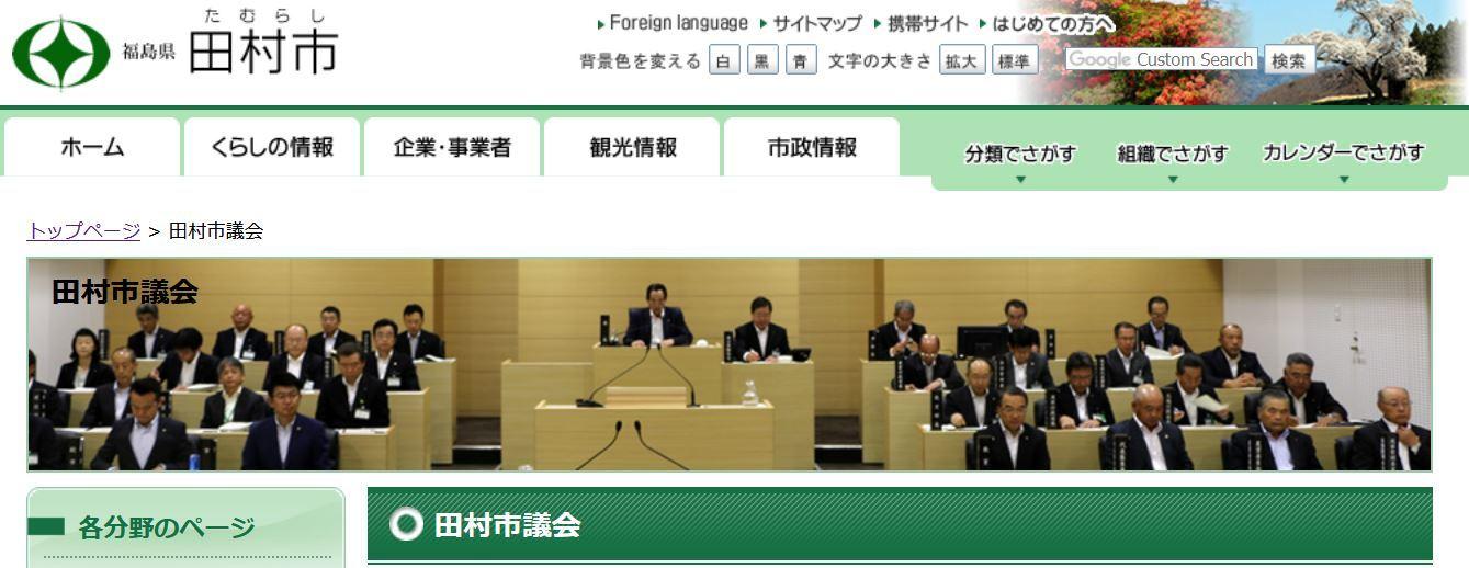田村市議会HP