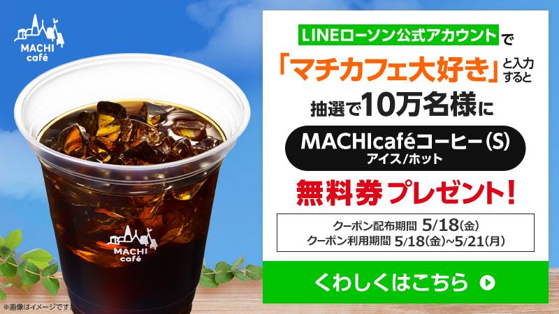 20180518_machicafedaisuki_g_1.jpg