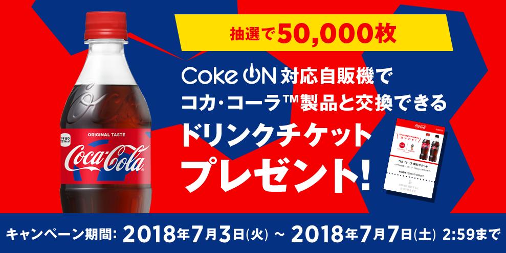 cokeonaprmrmrer.png
