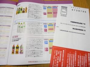 コカコーラ株主優待案内