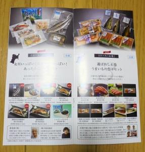 ラックランド株主優待カタログ