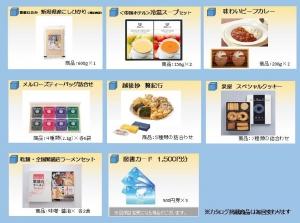 東京個別指導学院優待カタログ内容