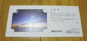 ネオジャパン株主優待
