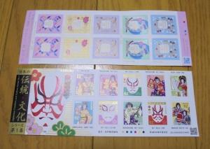 日本の伝統文化記念切手