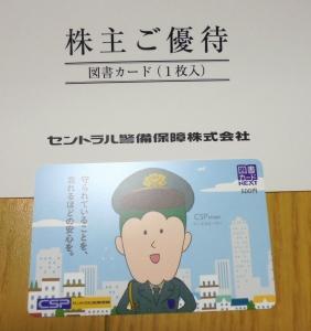 CSP株主優待図書カード