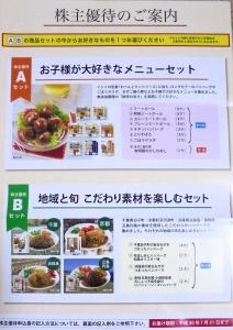 石井食品株主優待案内2018