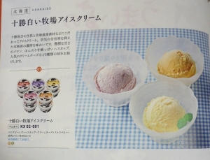 KDDI株主優待十勝白い牧場アイスクリーム