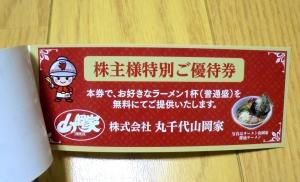 丸千代山岡や株主優待券2018