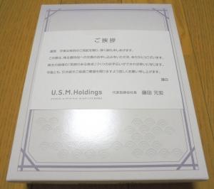 USMH株主優待素麺