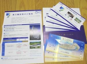 ユニゾ株主優待2018
