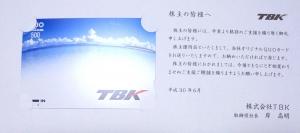 TBK株主優待2018