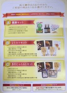 ホクト株主優待カタログ2018