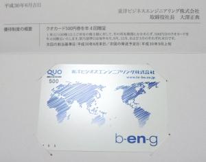 東洋ビジネス株主優待2018年3月分
