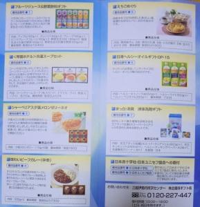 FJネクスト株主優待カタログ2018