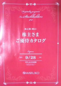 マルコ株主優待カタログ2018