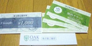 Oak株主優待2018