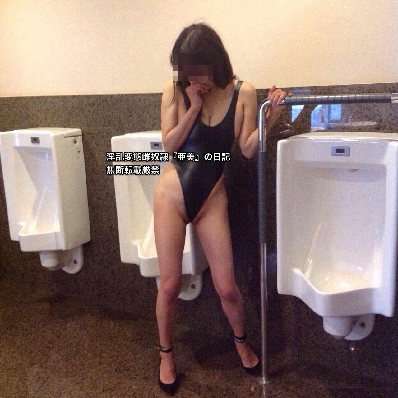 黒レオタードで男子トイレ