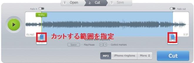 音声ファイルをトリミング3