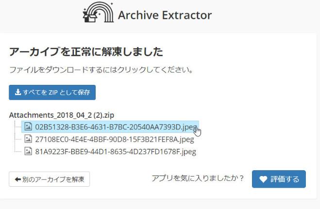 オンライン上でファイルを解凍4