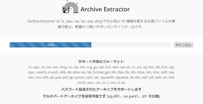 オンライン上でファイルを解凍3
